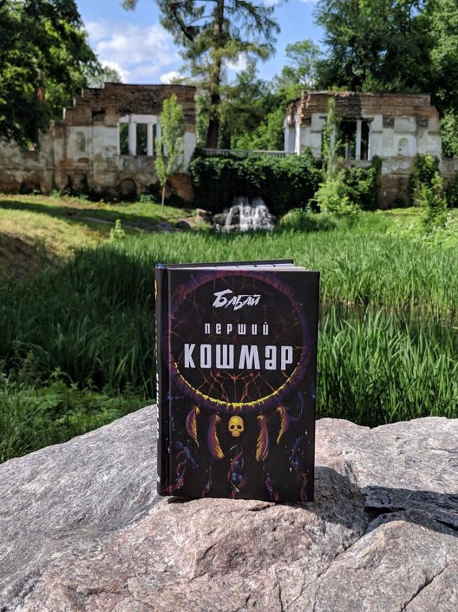 (Огляд збірки «БАБАЙ: Перший кошмар» від Євгена Товстонога)