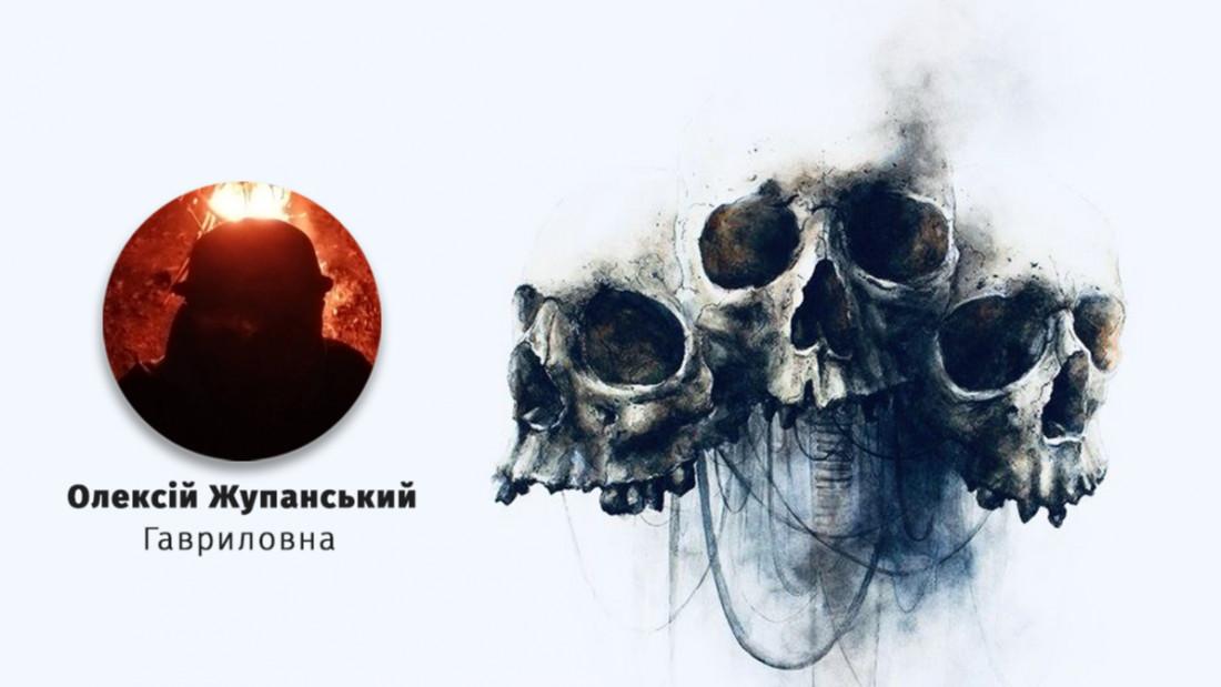 «ГАВРИЛОВНА». Олексій Жупанський