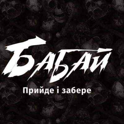 Темні Алеї Форуму-2019