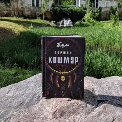Огляд збірки «БАБАЙ: Перший кошмар» від Євгена Товстонога