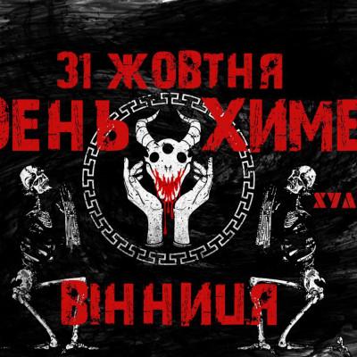 У Вінниці відбудеться фестиваль химерної літератури