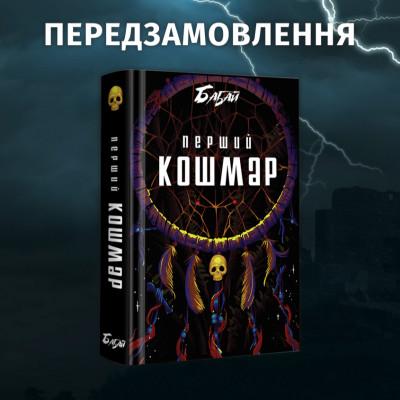 """БАБАЙ. ПЕРШИЙ КОШМАР"""
