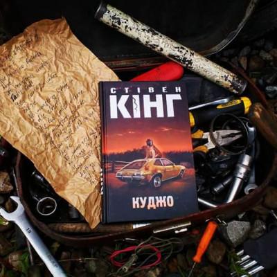 КУДЖО. Історія про виживання