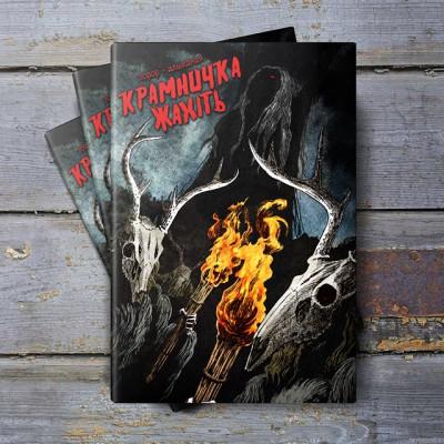 """""""Крамничка жахіть"""" відкрила для мене цілий світ українського горору"""