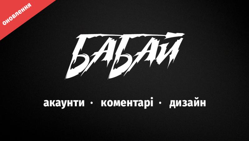 Зустрічайте: новий Бабай v1.1!